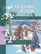 Каленчук Русский язык. 2 класс. Учебник. Часть 3. (2-е полугодие)