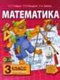 Гейдман Математика 3 класс ( 2 Полугодия) Учебник (Комплект)