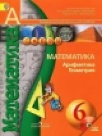 Бунимович. 6 класс. Математика. Учебник (Комплект с электронным приложением) ФГОС (