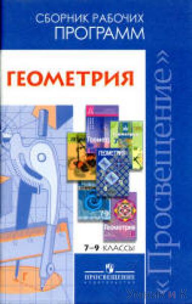 ГДЗ Решебники Геометрия 7 класс