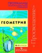 Бурмистрова Геометрия. Программы общеобразовательных учреждений. 10-11 класс.