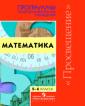 Бурмистрова Математика. Программы общеобразовательных учреждений. 5-6 класс.