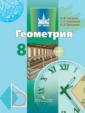 Бутузов Геометрия  8 класс. Учебник.ФГОС