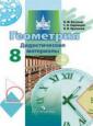 Бутузов Геометрия  8 класс. Дидактические материалы.
