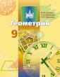 Бутузов Геометрия  9 класс. Учебник.