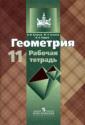 Бутузов Геометрия 11 класс. Рабочая тетрадь (к учебнику Атанасяна)
