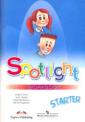 Быкова Английский в фокусе (Spotlight). 1 класс. Рабочая тетрадь для начинающих