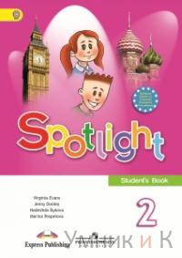 Быкова Английский в фокусе (Spotlight). 2 класс. Учебник. ФГОС