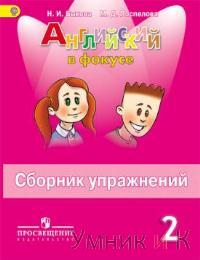 Быкова Английский в фокусе (Spotlight). 2 класс. Сборник упражнений. ФГОС