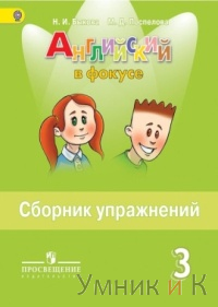 Быкова Английский в фокусе (Spotlight). 3 класс. Сборник упражнений. ФГОС