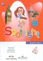 Быкова Английский в фокусе (Spotlight). 4 класс. Учебник. ФГОС