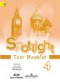 Быкова Английский в фокусе (Spotlight). 4 класс. Контрольные задания. ФГОС