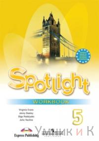 Ваулина Английский в фокусе (Spotlight). 5 класс  Рабочая тетрадь.