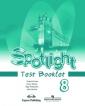 Ваулина Английский в фокусе (Spotlight). 8 класс  Контрольные задания.