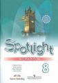 Ваулина Английский в фокусе (Spotlight). 8 класс  Рабочая тетрадь.