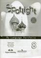 Ваулина Английский в фокусе (Spotlight). 8 класс  Языковой портфель.