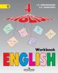 Верещагина  Английский язык 4 класс (4-й год обучения) (серая)  Рабочая тетрадь /углубл./ (Афанасьева)