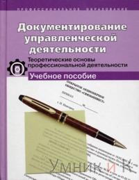 Клименко Документирование управленческой деятельности
