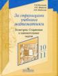 Виленкин Геометрия. Старинные и занимательные задачи. За страницами учебника 10-11 класс (Серия