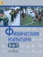 Виленский Физическая культура 5-7 класс Учебник ФГОС