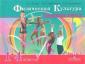 Винер  1-4 класс Физическая  культура. Гимнастика. Учебник. В 2-х частях Часть 1,2 (комплект)