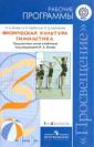 Винер Физическая  культура. Гимнастика. Рабочие программы. 1-4 класс