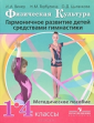 Винер Физическая  культура Гармоничное развитие детей средствами гимнастики. Методическое пособие. 1-4 класс