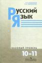 Власенков Русский язык 10-11 класс  Учебник (Базовый уровень)