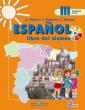 Воинова Испанский язык 3 класс  Учебник. В 2-х частях. (Комплект с CD)