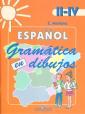 Воинова Испанский язык. Грамматика в картинках. 2-4 класс