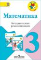 Волкова 3 класс Математика. Методические рекомендации к учебнику Моро ФГОС (Серия