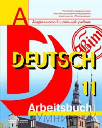 Бим Немецкий язык 11 класс.  Рабочая тетрадь (Базовый и профильный уровни)
