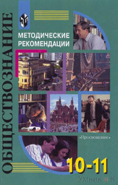 ГДЗ по обществознанию 10 класс тетрадь-тренажер Котова Лискова