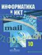 Гейн 10 класс Информатика и ИКТ.  Учебник (Базовый и профильный уровни)