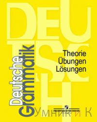 Геращенко Грамматика немецкого языка. Теория. Упражнения. Ключи