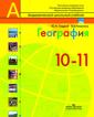 Гладкий География. 10-11 класс Мой тренажер (