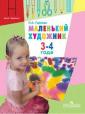 Горяева Маленький художник. Пособие для работы с детьми 3-4 лет/ По...