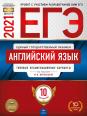 ЕГЭ-2021 Английский язык: типовые экзаменационные варианты 10 вариантов Под редакцией М.В. Вербицкой