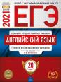 ЕГЭ-2021 Английский язык  типовые экзаменационные варианты 20 вариантов Под редакцией М.В. Вербицкой