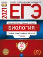 ЕГЭ-2021  Биология типовые экзаменационные варианты  30 вариантов Под редакцией В.С. Рохлова