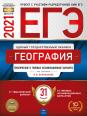 ЕГЭ-2021 География тематические и типовые экзаменационные варианты 31 вариант Под редакцией В.В. Барабанова