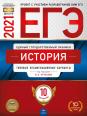 ЕГЭ-2021 История типовые экзаменационные варианты 10 вариантов Под редакцией И.А. Артасова