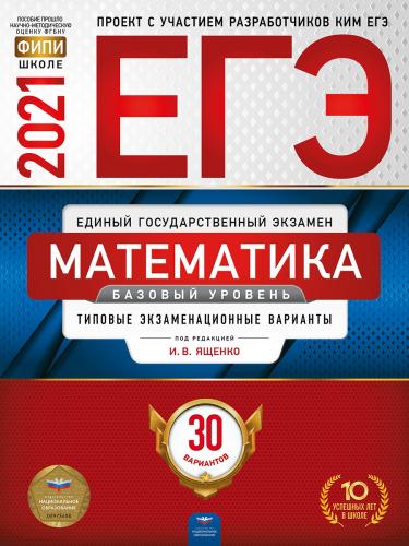 ЕГЭ-2021 Математика Базовый уровень типовые экзаменационные варианты 30 вариантов Под редакцией И.В. Ященко