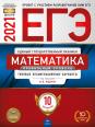 ЕГЭ-2021 Математика Профильный уровень типовые экзаменационные варианты 10 вариантов Под редакцией И.В. Ященко
