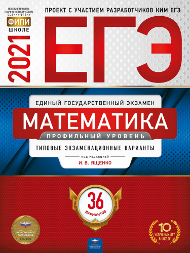 ЕГЭ-2021 Математика Профильный уровень типовые экзаменационные варианты 36 вариантов Под редакцией И.В. Ященко