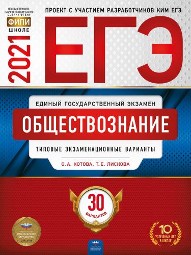 ЕГЭ-2021 Обществознание типовые экзаменационные варианты 30 вариантов О.А. Котова, Т.Е. Лискова