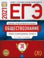 ЕГЭ-2021 Обществознание типовые экзаменационные варианты 30 вариант...