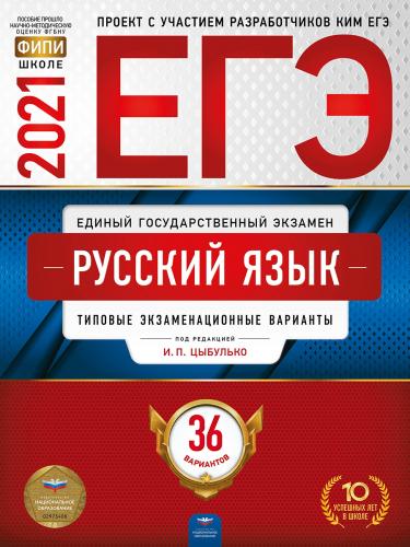 ЕГЭ-2021 Русский язык  типовые экзаменационные варианты  36 вариантов Под редакцией И.П. Цыбулько