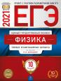 ЕГЭ-2021 Физика  типовые экзаменационные варианты 10 вариантов Под редакцией М.Ю. Демидовой