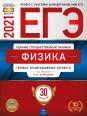 ЕГЭ-2021 Физика типовые экзаменационные варианты 30 вариантов Под редакцией М.Ю. Демидовой